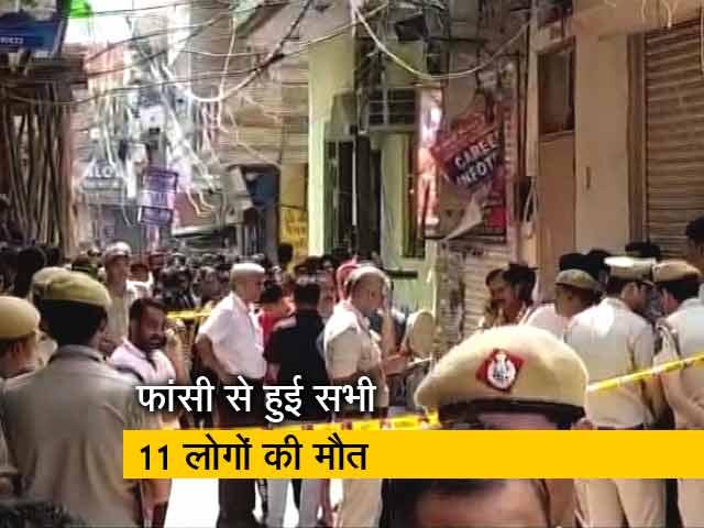 Video : बुराड़ी केस : फांसी से हुई सभी 11 लोगों की मौत