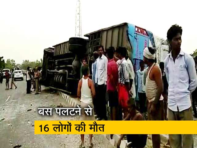 Video : यूपी के मैनपुरी में तेज़ रफ़्तार बस पलटने से 16 लोगों की मौत, 12 घायल