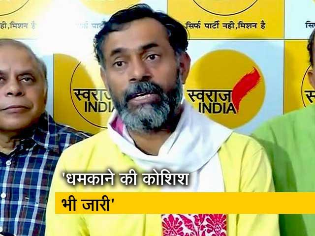 Video : अब मेरे पीछे पड़ी मोदी सरकार : योगेंद्र यादव