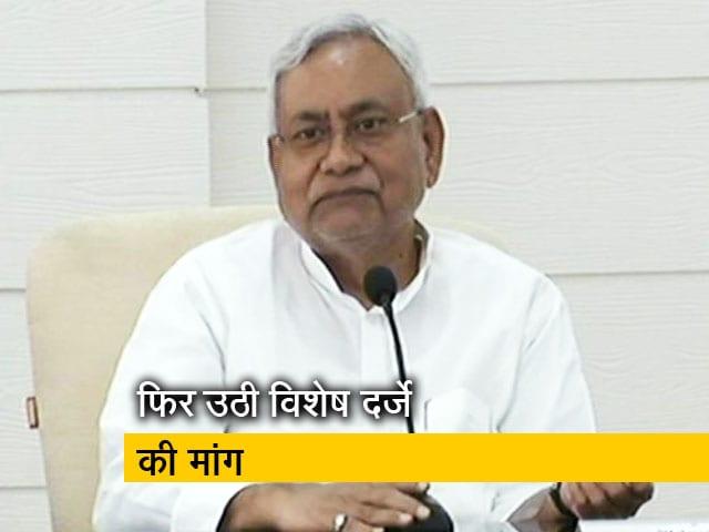 Videos : बिहार : CM नीतीश कुमार ने एक बार फिर राज्य को विशेष दर्जा देने की मांग उठाई