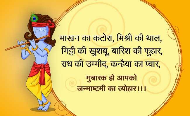 Happy Krishna Janmashtami 2018:कृष्ण  जन्माष्टमी के मैसेज, Photos और Greeting Cards
