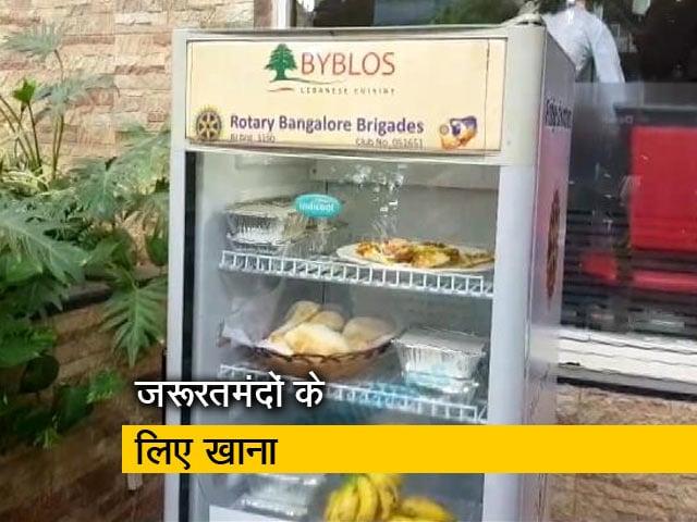 Video : बेंगलुरु में कम्युनिटी फ्रिज से मदद