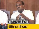 Video : कर्नाटक : कैबिनेट विस्तार पर बनी सहमति, कांग्रेस के पास गृहमंत्रालय, जेडीएस संभालेगी वित्त मंत्रालय