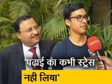Videos : NDTV पर सीबीएसई 10वीं के टॉपर प्रखर मित्तल
