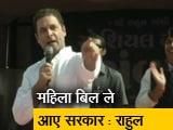 Video : महिला आरक्षण बिल पर राजनीति, राहुल ने लिखी पीएम को चिट्ठी