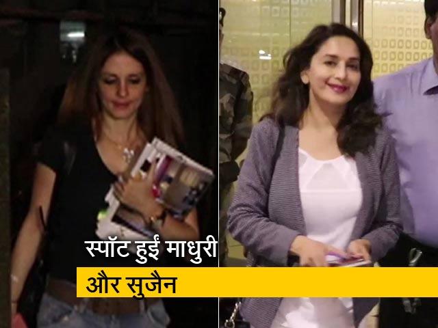 Video : मुंबई एयरपोर्ट पर माधुरी तो सैलून के बाहर स्पॉट हुईं सुजैन खान