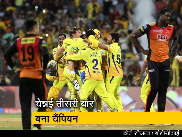 Videos : IPL 2018 Final: शेन वाटसन के शतक की बदौलत चेन्नई सुपरकिंग्स तीसरी बार बना आईपीएल चैंपियन