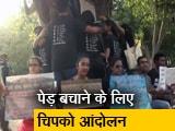 Video : दिल्ली में विकास के नाम हजारों पेड़ों की शामत