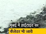 Video : सिटी सेंटर : मुंबई में भारी बारिश का अलर्ट, खटाई में दिल्ली सरकार की योजना