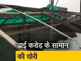 Video : सिटी सेंटर : ईस्टर्न एक्सप्रेस वे को लगी चोरों की नजर, महाराष्ट्र में 23 जून से प्लास्टिक पर पाबंदी