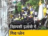 Video: सिटी सेंटर: मुंबई में चार्टर्ड प्लेन क्रैश, दिल्ली के सीएम-डिप्टी सीएम के खिलाफ होगी चार्जशीट