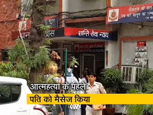 Videos : दिल्ली : एयर होस्टेस की संदिग्ध हालत में मौत, परिजनों ने लगाया हत्या का आरोप