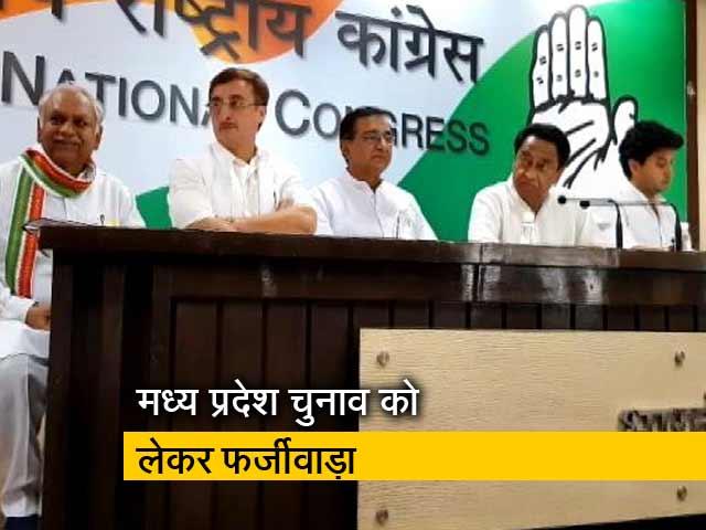 Videos : लाखों फर्जी वोटर कार्ड को लेकर चुनाव आयोग ने मांगी रिपोर्ट