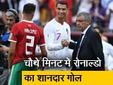 Video : FIFA विश्वकप 2018 : उरुग्वे, रूस नॉकआउट दौर में, पुर्तगाल, स्पेन भी जीते