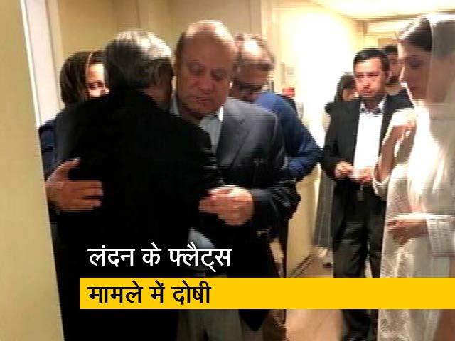 Videos : आज पाकिस्तान लौटेंगे पूर्व पीएम नवाज शरीफ और मरियम