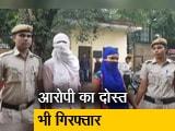 Video : दिल्ली : प्रेमी की हत्या के आरोप में लड़की गिरफ्तार