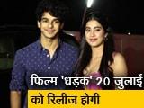 Video : 'धड़क' की स्पेशल स्क्रीनिंग पर सितारों का जमावड़ा, वरुण, करण और जाह्नवी के अलावा पहुंचे ये स्टार्स