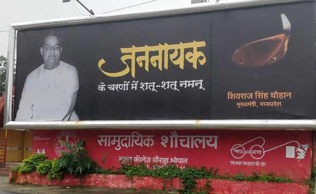 मध्यप्रदेश : सरकार ने अटल जी को श्रद्धांजलि के पोस्टर सार्वजनिक शौचालयों पर लगाए