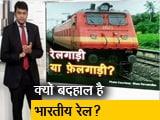 Video : सिंपल समाचार : रेलगाड़ी या फेलगाड़ी?