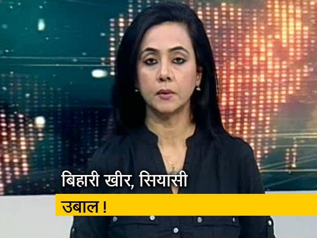 Videos : रणनीति इंट्रो: क्या बिहार में बन सकते हैं नए सियासी समीकरण?