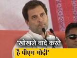 Video : जयपुर में राहुल गांधी ने PM मोदी को राफेल, रोजगार और किसानों के मुद्दे पर घेरा