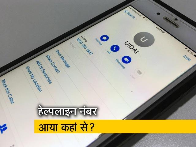 Videos : UIDAI ने मोबाइल में आधार हेल्पलाइन नंबर को बताया गलत
