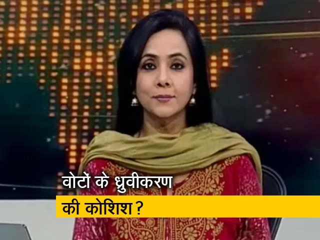 Videos : रणनीति इंट्रो : दीदी के गढ़ में सेंध लगा पाएगी बीजेपी ?