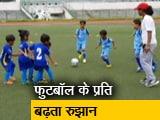 Video : मेघालय में हुई बेबी फ़ुटबॉल लीग की शुरुआत