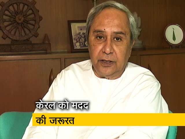 Video : केरल अपने सबसे बुरे दौर से गुजर रहा है: नवीन पटनायक