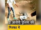 Video : गुजरात : जूते पहनने पर नाबालिग की बेरहमी से पिटाई
