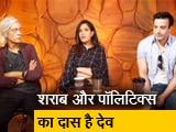 Video : SPOTLIGHT: फिल्म 'दासदेव' की टीम से खास मुलाकात