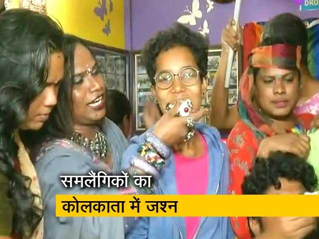 Videos : सुप्रीम कोर्ट के फैसले के बाद कोलकाता में खुशी से झूम उठे एलजीबीटी कार्यकर्ता