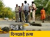Video : दिल्ली केंट में सेना के अफसर की पत्नी की हत्या, आरोपी मेजर मेरठ से गिरफ्तार