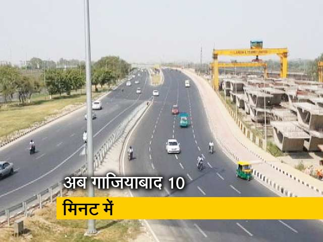 Video : दिल्ली-मेरठ एक्सप्रेसवे के एक हिस्से का पीएम मोदी करेंगे उद्घाटन