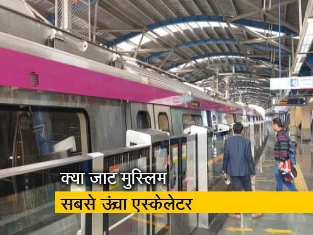 Videos : दिल्ली मेट्रो की मजेंटा लाइन पूरी तरह तैयार