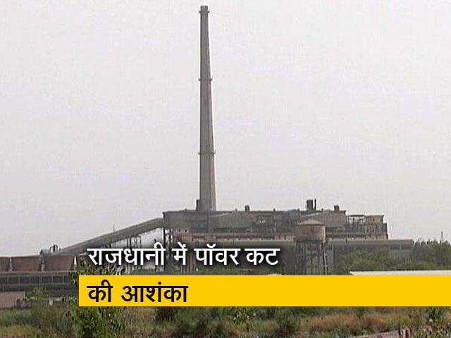 Videos : दिल्ली में गुल हो सकती है बिजली