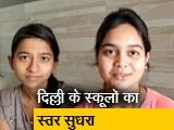 Video : 12वीं बोर्ड के नतीजों में छाए दिल्ली के सरकारी स्कूल
