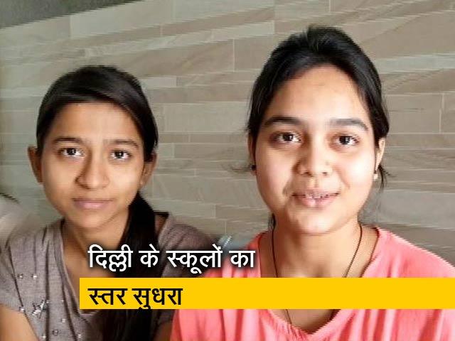 Videos : 12वीं बोर्ड के नतीजों में छाए दिल्ली के सरकारी स्कूल