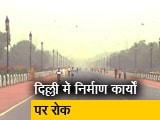 Video: बड़ी खबर : दिल्ली में प्रदूषण का स्तर अब भी खतरनाक