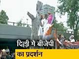 Video : दिल्ली में बीजेपी नेताओं का मटका फोड़ प्रदर्शन
