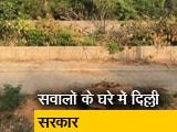 Videos : पेड़ कटने को लेकर अब दिल्ली सरकार भी घिरी