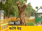 Video : दिल्ली में आवास के लिए अब नहीं कटेंगे पेड़