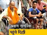 Video : पीएम तक अपनी बात पहुंचाने के लिए शारीरिक रूप से अक्षम नागरिक पहुंचे दिल्ली
