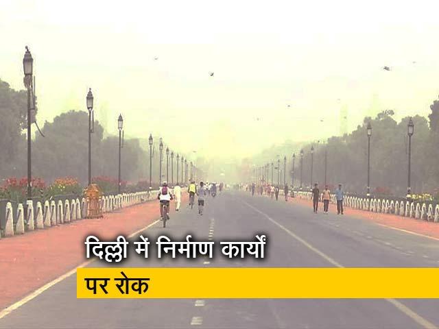 Video : बड़ी खबर : दिल्ली में प्रदूषण का स्तर अब भी खतरनाक