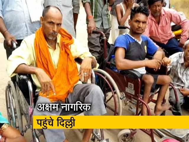 Videos : पीएम तक अपनी बात पहुंचाने के लिए शारीरिक रूप से अक्षम नागरिक पहुंचे दिल्ली