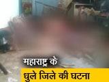 Video: महाराष्ट्र में बच्चा चोरी के शक में पांच की पीट पीटकर हत्या