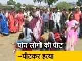 Video : महाराष्ट्र के धुले में बच्चा चोरी की अफवाह के बाद पांच लोगों की पीट-पीटकर हत्या