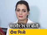 Video : बलात्कार के मामलों का राजनीतिकरण नहीं होना चाहिए : दीया मिर्जा