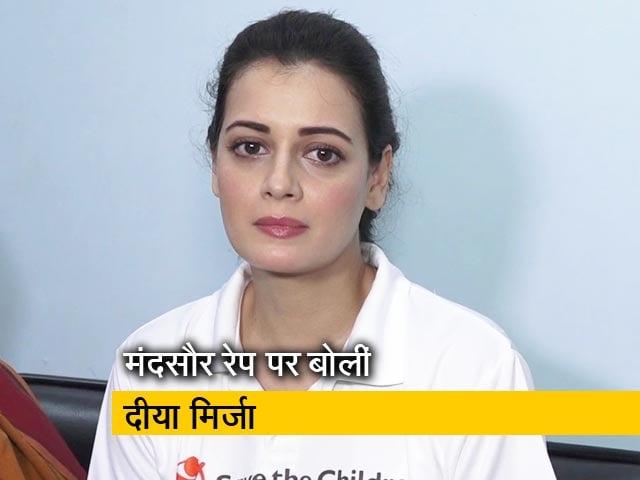 Videos : बलात्कार के मामलों का राजनीतिकरण नहीं होना चाहिए : दीया मिर्जा