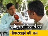Video : यह बहुत छोटा रिफॉर्म, भ्रष्टाचार है नौकरशाही की दिक्कत: महेश